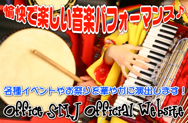 Office SMJ 公式ブログ 運営開始!