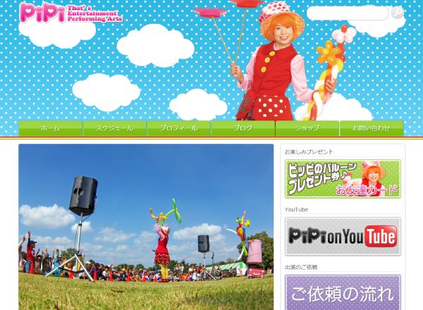 バルーンパフォーマー・ピッピの公式サイトオープン!