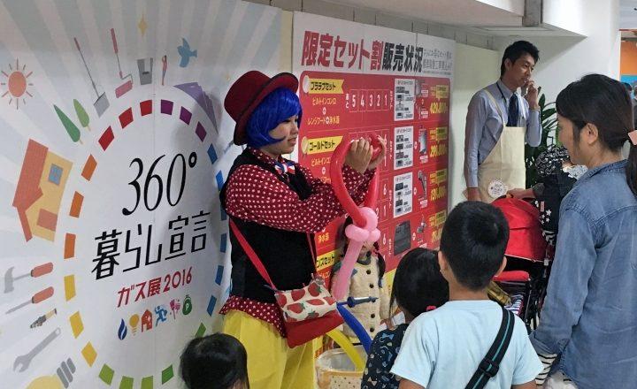 バルーンプレゼンター・ミオ@日本ガス主催『第52回ガス展』
