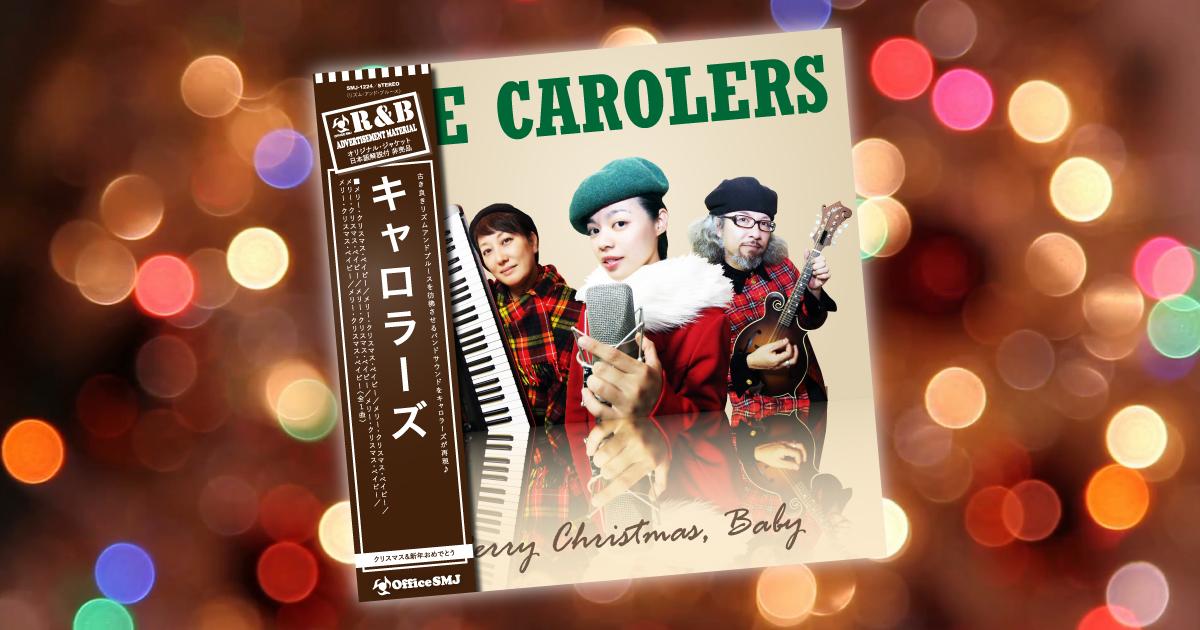 The Carolers(キャロラーズ)