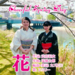 日本の歌百選「花」(滝廉太郎)