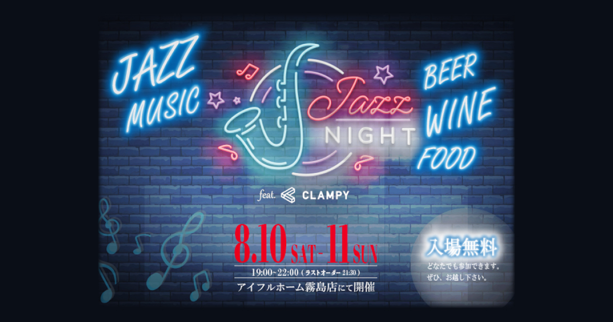 霧島 JAZZ NIGHT