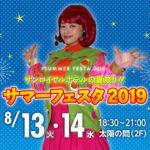 【告知】エミリー☆ファミリーコンサート@サマーフェスタ2019