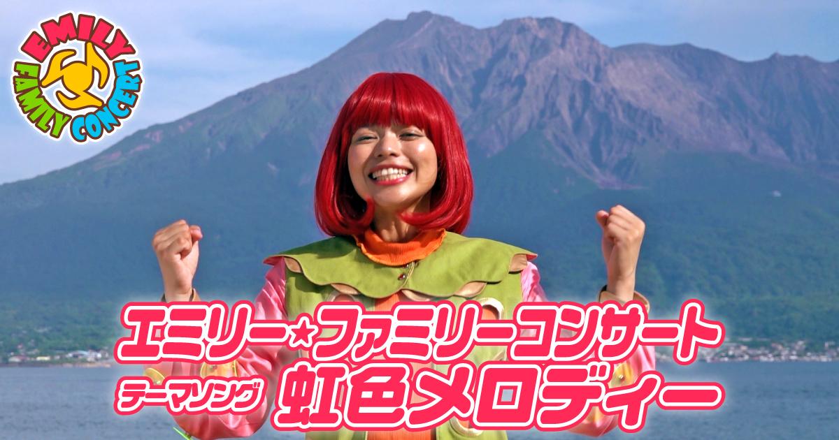 エミリー☆ファミリーコンサート 虹色メロディー ミュージックビデオ公開