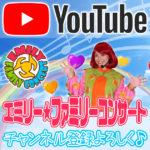 エミリー☆ファミリーコンサート YouTubeチャンネル開設!!