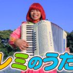 エミリー☆ファミリーコンサート ドレミのうた ミュージックビデオ公開