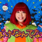 エミリー☆ファミリーコンサート【ハロウィン企画YouTube動画UP!!】おばけなんてないさ