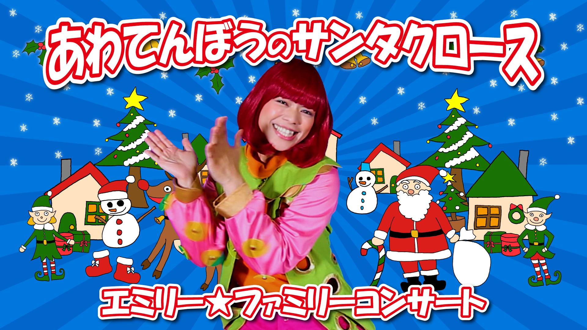 エミリー☆ファミリーコンサート クリスマス企画 あわてんぼうのサンタクロース🎅