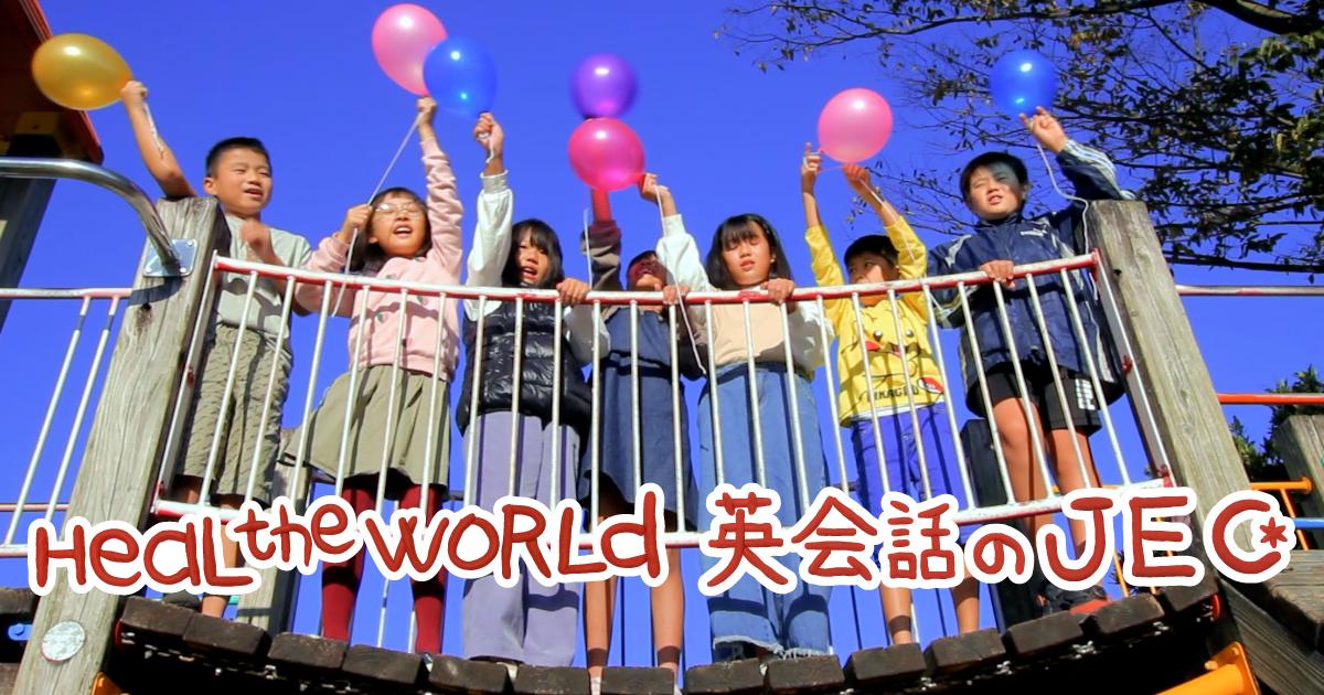 Heal The World MV(音楽制作&動画制作)