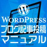 ブログ記事投稿マニュアル for WordPress