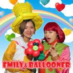 エミリー&バルーナー