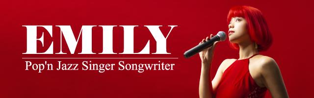 シンガーソングライター・エミリー