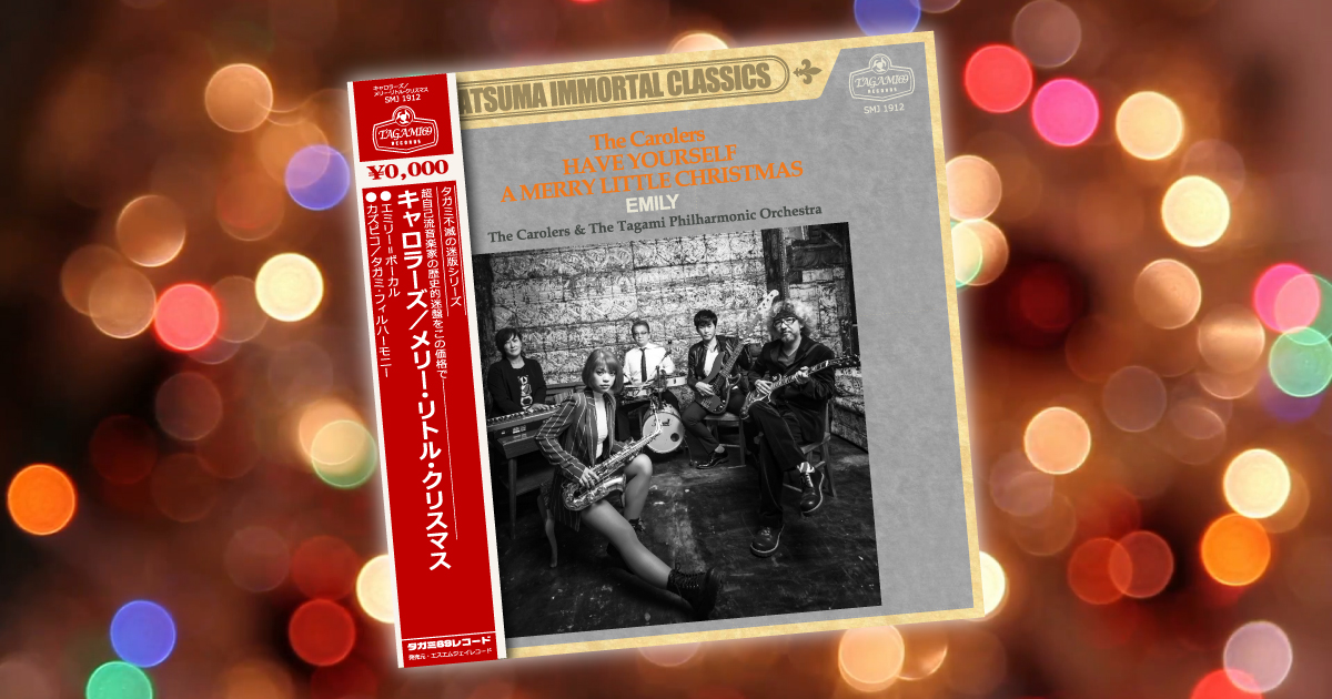The Carolers - Have Yourself A Merry Little Christmas