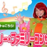 エミリー☆ファミリーコンサートの公式サイトを開設しました🎶